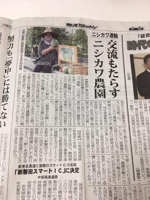 WOW!!物流Weeklyに掲載♪ニシカワ農園