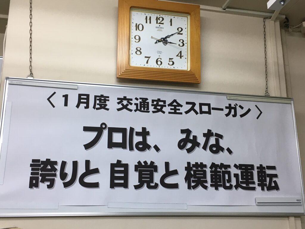 1月の交通安全スローガン!!(*'ω'*)